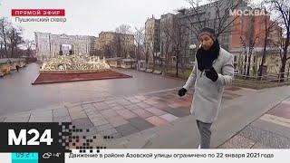 """""""Утро"""": теплая погода ожидается в столичном регионе 4 марта - Москва 24"""