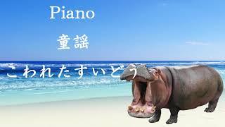Piano 童謡   こわれたすいどう