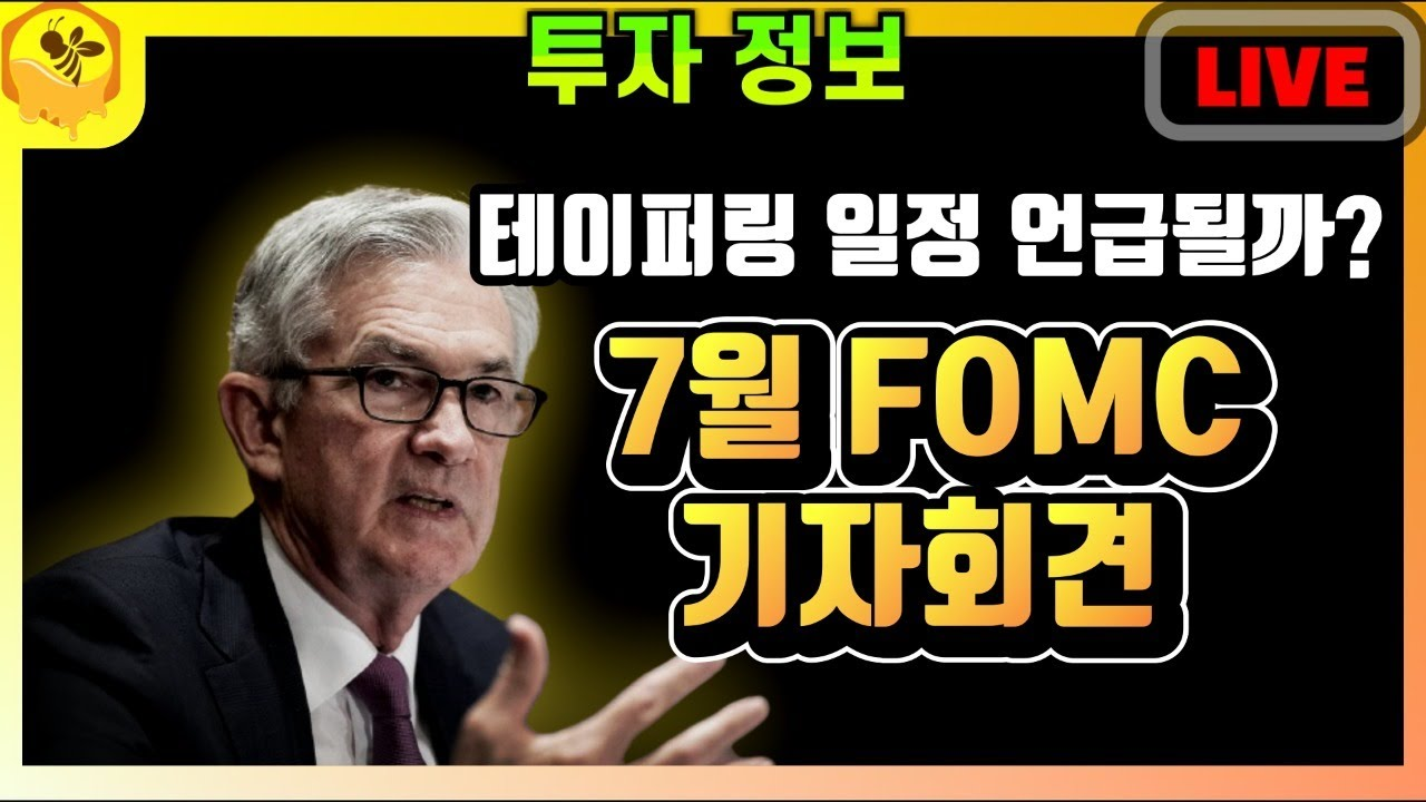 7월 FOMC 파월 기자회견 라이브 - 테이퍼링 일정에 언급 초점을 맞춰서 보겠습니다.