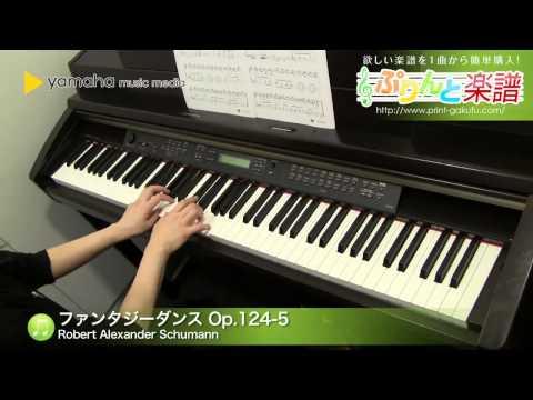幻想的舞曲 ファンタジーダンス Op.124-5 Robert Alexander Schumann