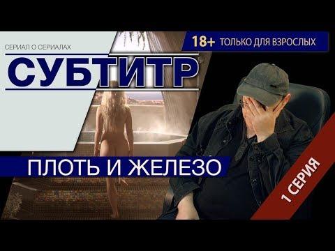 Сериал Субтитр 1 серия