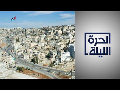 هل تسبب أزمة نقابة المعلمين في الأردن بتعليق العام الدراسي قبل بدئه؟  - 01:55-2020 / 7 / 26