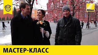 Мастер-класс: Рустам Хаджибаев | Свадебная фотосъемка 12+