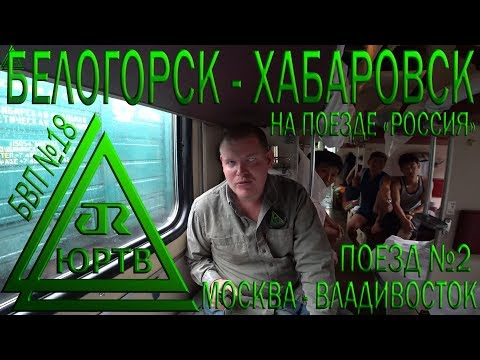 Из Белогорска в Хабаровск на фирменном поезде №2 \