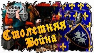 Mount and blade: Столетняя война-УБИЙСТВО НА ПРАЗДНИКЕ! #4  [1429 La Guerre de cent Ans]