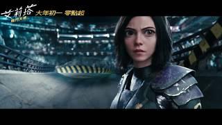 【艾莉塔:戰鬥天使】60 TVC 準備戰鬥篇
