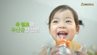 베비언스 우리 아이 건강지킴! (킨더밀쉬홍삼&우…