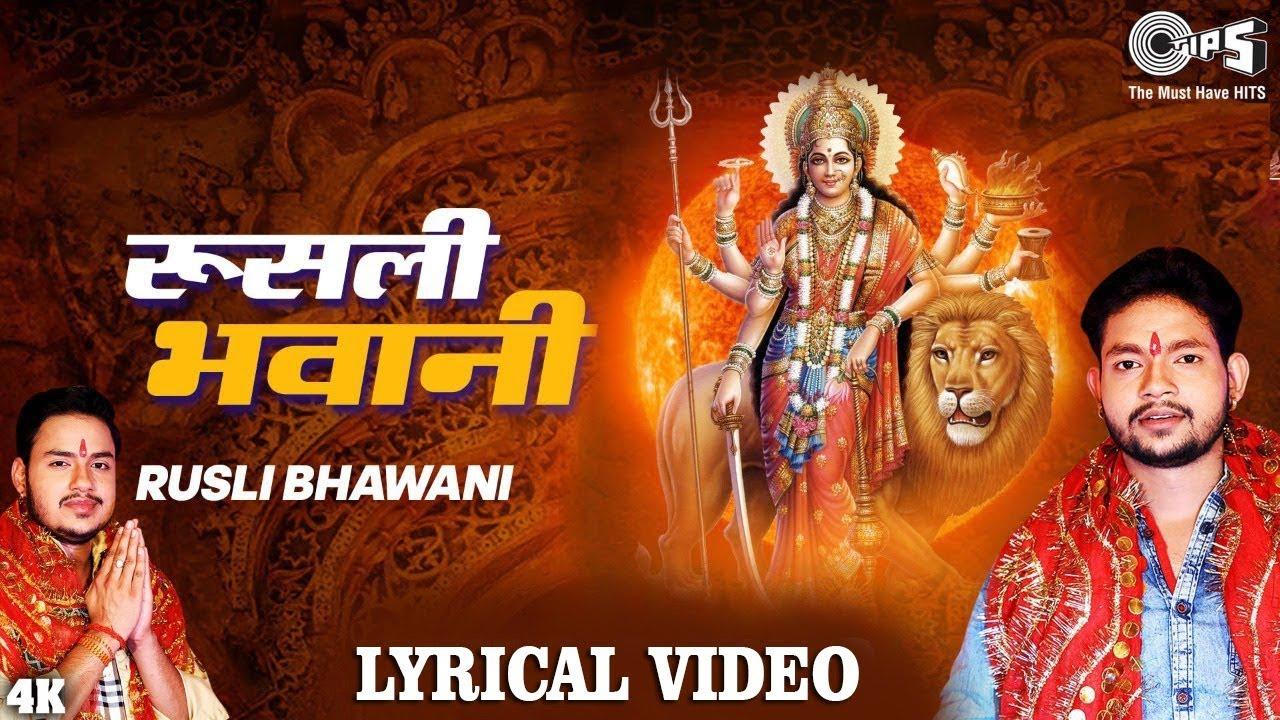 Ankush Raja का 2020 का सुपरहिट देवी पचरा | LYRICAL VIDEO | रूसली भवानी Rusli Bhavani | New Devi Geet
