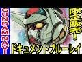 Gのレコンギスタ、ドキュメントBlu-rayが限定販売! の動画、YouTube動画。