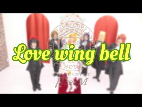 【μ*seuM】Love Wing Bell 踊ってみた【ラブライブ!】