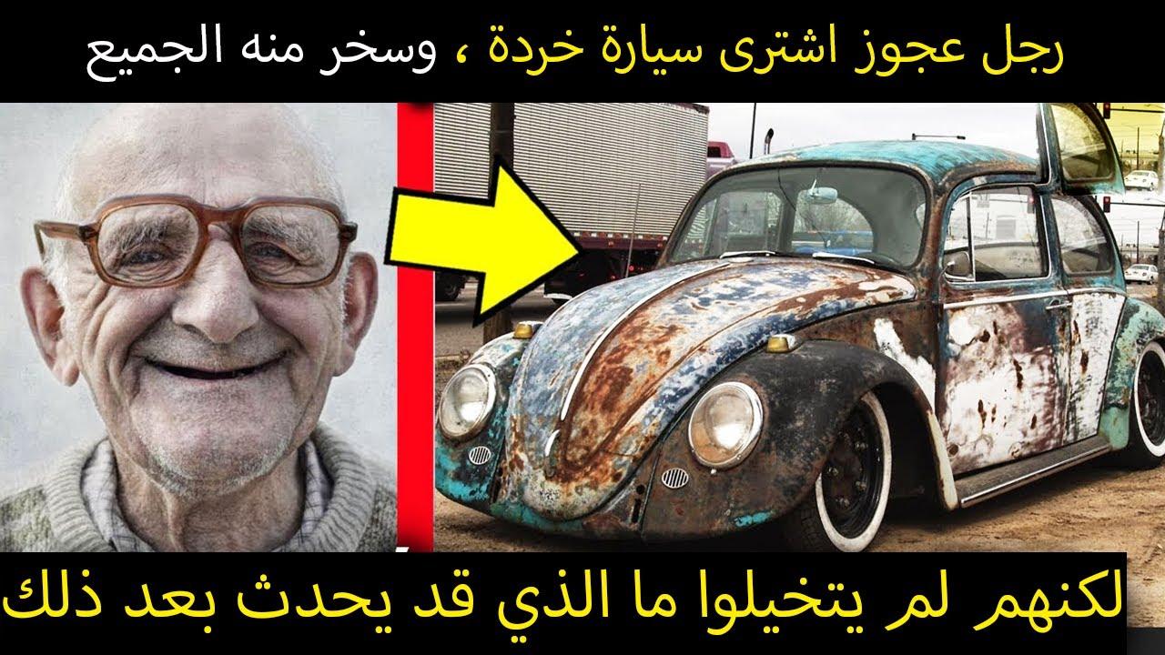 رجل عجوز اشترى سيارة خردة ، وسخر منه الجميع لكنهم لم يتخيلوا ما الذي قد يحدث بعد ذلك