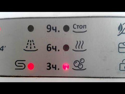 Горит индикатор соли в посудомоечной машине