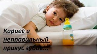 Когда и как отучать ребёнка от бутылочки. Мой опыт. Кариес(В этом видео я расскажу почему как можно раньше надо отучать ребенка от сосания бутылочки и ночных кормлени..., 2015-05-22T15:53:09.000Z)