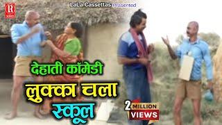 Lukka Chalo School Dehati Comedy Natak BY Sabar Singh Yadav,Girja Shastri,Radhe Shyam Tiwari,