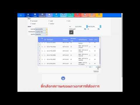 หน้าจออนุมัติเอกสารบัญชี - โปรแกรมบัญชี AccCloud.co