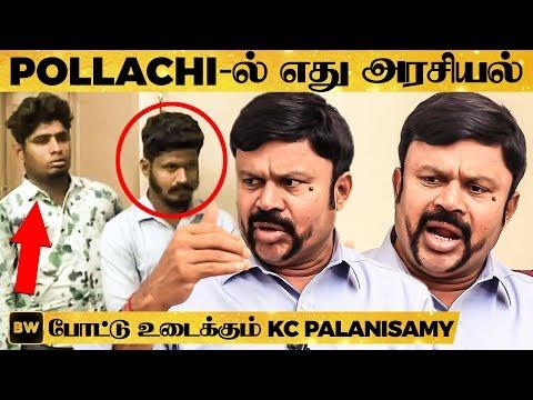Pollachi Issue :