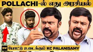 Pollachi Issue : அதிமுக அணி ஏன் பெருசா பேசல? - KC.Palanisamy, Ex- MP Reveals | MT 234