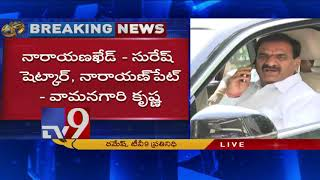Breaking News : Telangana Congress releases final list of candidates - TV9
