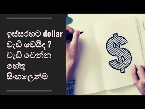 ඉස්සරහට Dollar වැඩි වෙයිද ?- Dollar Rates Rise In Srilanka