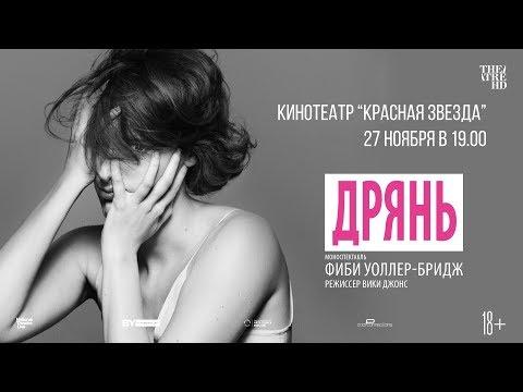 """Спектакль NT-Live Дрянь в кинотеатре """"Красная звезда"""""""