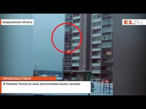 В Нижнем Тагиле из окна многоэтажки выпал человек