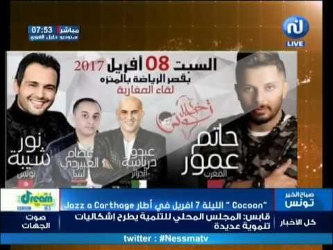 أهم المواعيد الثقافية ليوم الجمعة 07 أفريل 2017