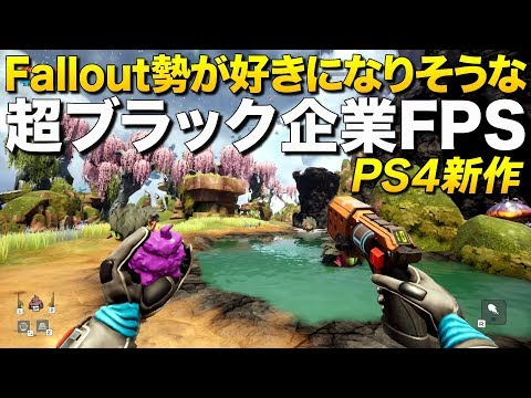 PS4新作!Fallout勢が好きそうな超絶ブラック企業FPS/RPGが面白い!! (日本語対応)|Journey To The Savage Planet【ゆっくり実況】サベージプラネット