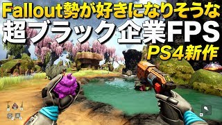 PS4新作!Fallout勢が好きそうな超絶ブラック企業FPS/RPGが面白い…