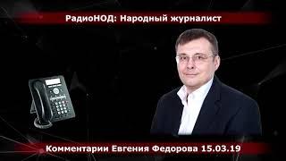 РадиоНОД  Народный журналист  Комментарии Евгения Федорова 15 03 19