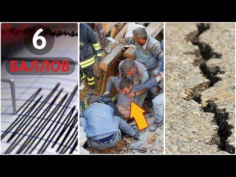 СРОЧНО!!! Землетрясение в Армении