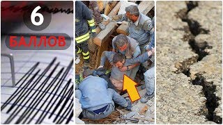 СРОЧНО Землетрясение в Армении