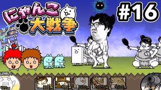 【にゃんこ大戦争】ヒカキンさんが仲間になった!!!!【ゴウキゲームズ】Part16