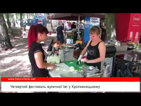 fotoinform: Четвертий фестиваль вуличної їжі у #Кропивницькому