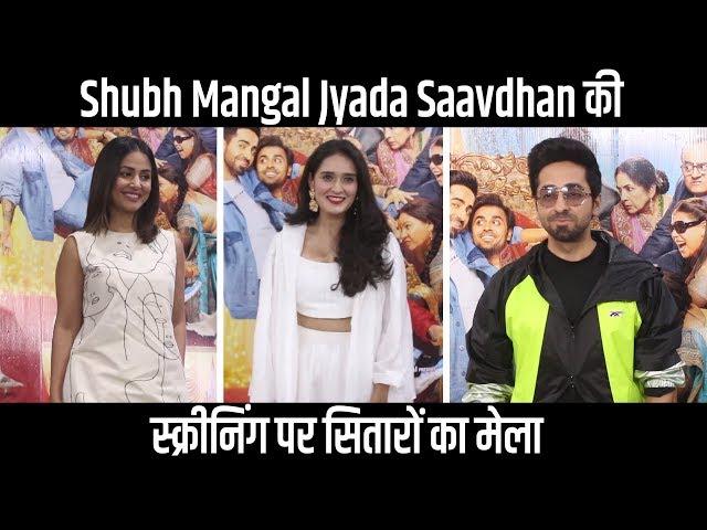 Aayushmann Khurrana की Shubh Mangal Jyada Saavdhan की स्क्रीनिंग पर Hina Khan समेत पहुंचे ये सितारे