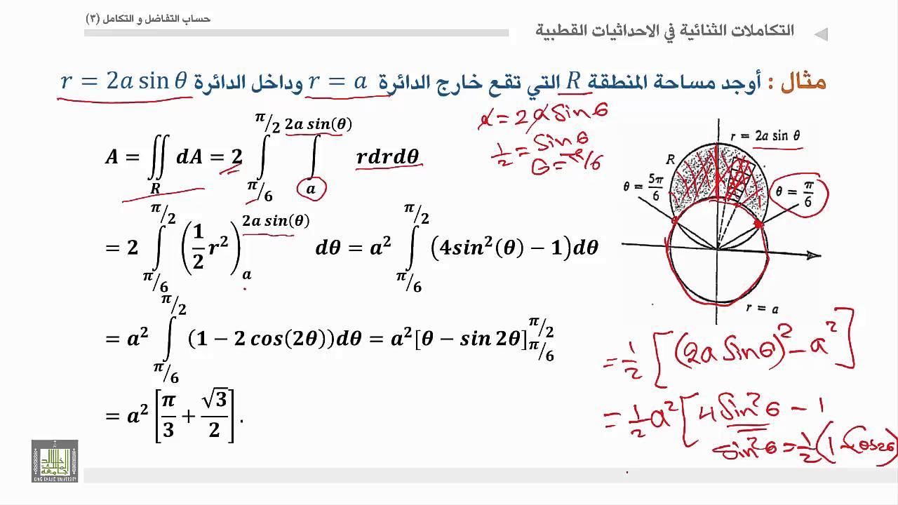 حساب التفاضل والتكامل 3 | الوحدة 2 | استخدام الاحداثيات القطبية لحساب مساحة منطقة