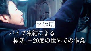 アイスTUBERの日々 【大寒波】アイスの冷凍庫内のパイプが凍結!−20度の世界で霜取り作業 動画サムネイル