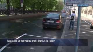 видео Расширение платной парковки: «капризные» паркоматы и недовольные водители