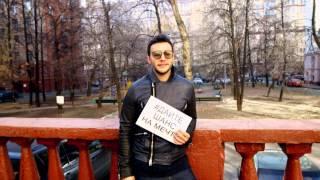 Вячеслав Манучаров #дайтешанснамечту