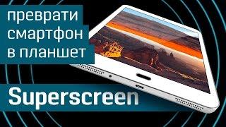 Superscreen: преврати смартфон в планшет - второй экран для телефона - планшет за $100 - Kickstarter