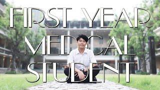 คนเรียน หมอ กับชีวิตปี 1 | VLOG นักศึกษาแพทย์รามา