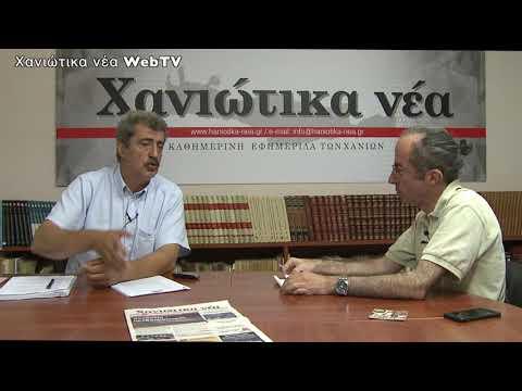 Παύλος Πολάκης - Υποψήφιος Βουλευτής Χανίων ΣΥΡΙΖΑ
