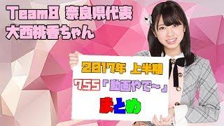 AKB48 Team8 奈良県代表の大西桃香ちゃんの 2107年上半期の『動画やで~』のまとめ動画です! 755 関西エリアトーク https://7gogo.jp/akb48-team8-kansai...
