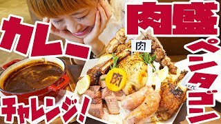 【BIG EATER】6.4lbs! MEAT PENTAGON CURRY CHALLENGE!【MUKBANG】【RussianSato】 thumbnail