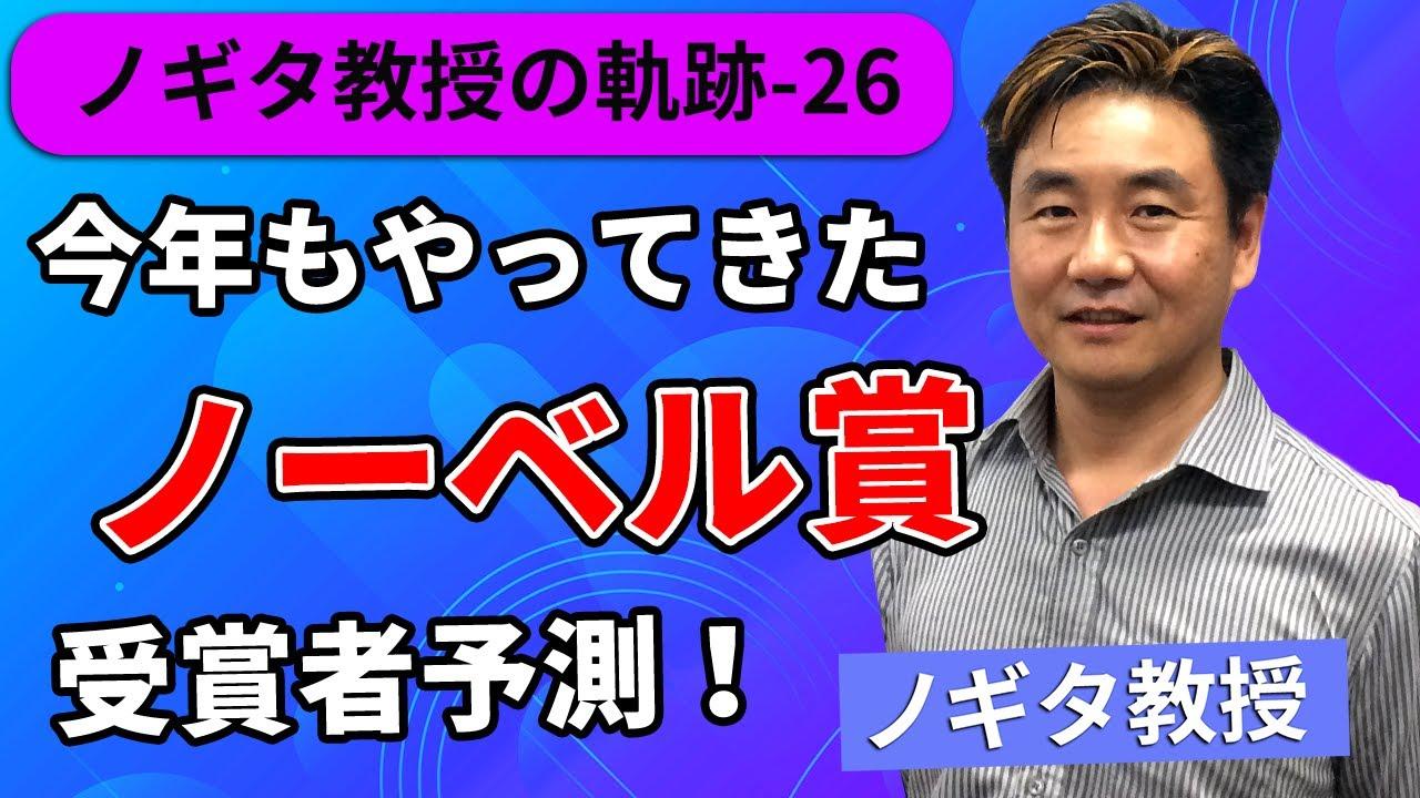 者 受賞 ノーベル 賞