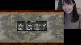 藤咲きく乃『キーエンでマウントとられるのが怖いウェディ子がストーリー頑張る配信』 第7期初心者大使 ドラクエ10