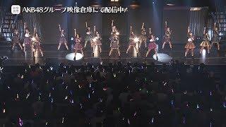 本日よりAKB48グループ映像倉庫にて配信が開始された「2020年1月19日 NMB48選抜メンバーコンサート~10年目もライブ至上主義~」の冒頭部分をちょい見せ!