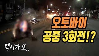 1166회. 앞에 가던 차가 감속하길래 오토바이가 1차로로 피해 가려는데 택시가 갑자기 멈추는 바람에 사고. 그런데 오토바이가 가해차량이라고 합니다. 여러분은 어떤 의견이신지요?