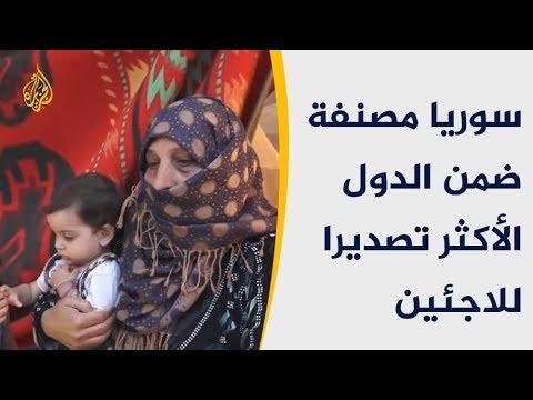 الأمم المتحدة تصنف سوريا ضمن الدول الأكثر تصديرا للاجئين  - 13:54-2019 / 6 / 25