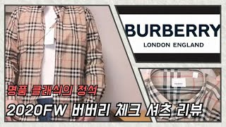 2020FW 버버리 체크 셔츠 리뷰(BURBERRY c…