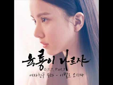 은하 EUNHA (여자친구 GFRIEND) - 이별로 오지마 (육룡이 나르샤 Six Flying Dragons OST Part.7)